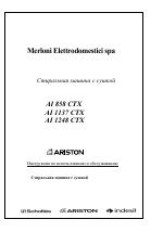 Инструкция По Эксплуатации Стиральной Машины Аристон Ai858ctx