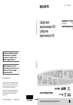 Sony hdr-cx360e инструкции.