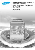 Инструкция по эксплуатации Samsung MAX-KDZ100   36 страниц   Также для   MAXKDZ105, MAX-KDZ110, MAXKDZ125, MAX-KD110, MAX-KDZ120, MAX-KD120, MAX-KD100,  ... d8e41e75fb0