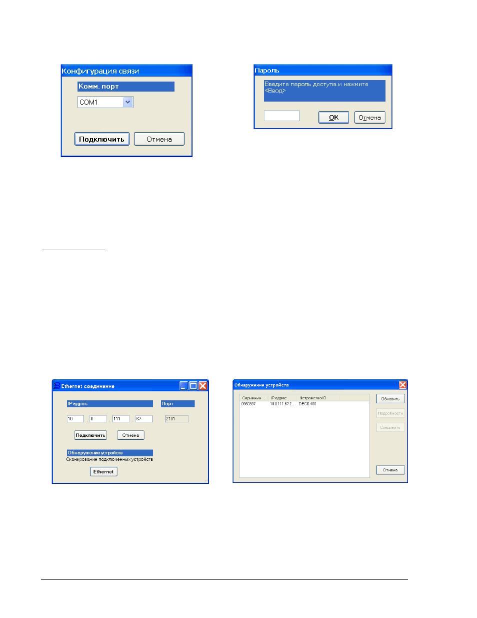 Как сделать окно для ввода пароля