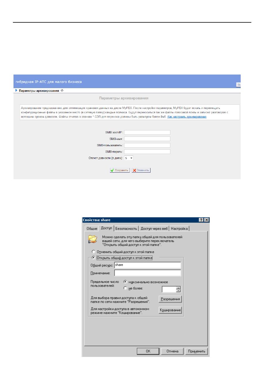 Настройка доступа к папкам для разных пользователей ПК