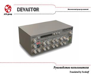 D16 Group Devastor - инструкции