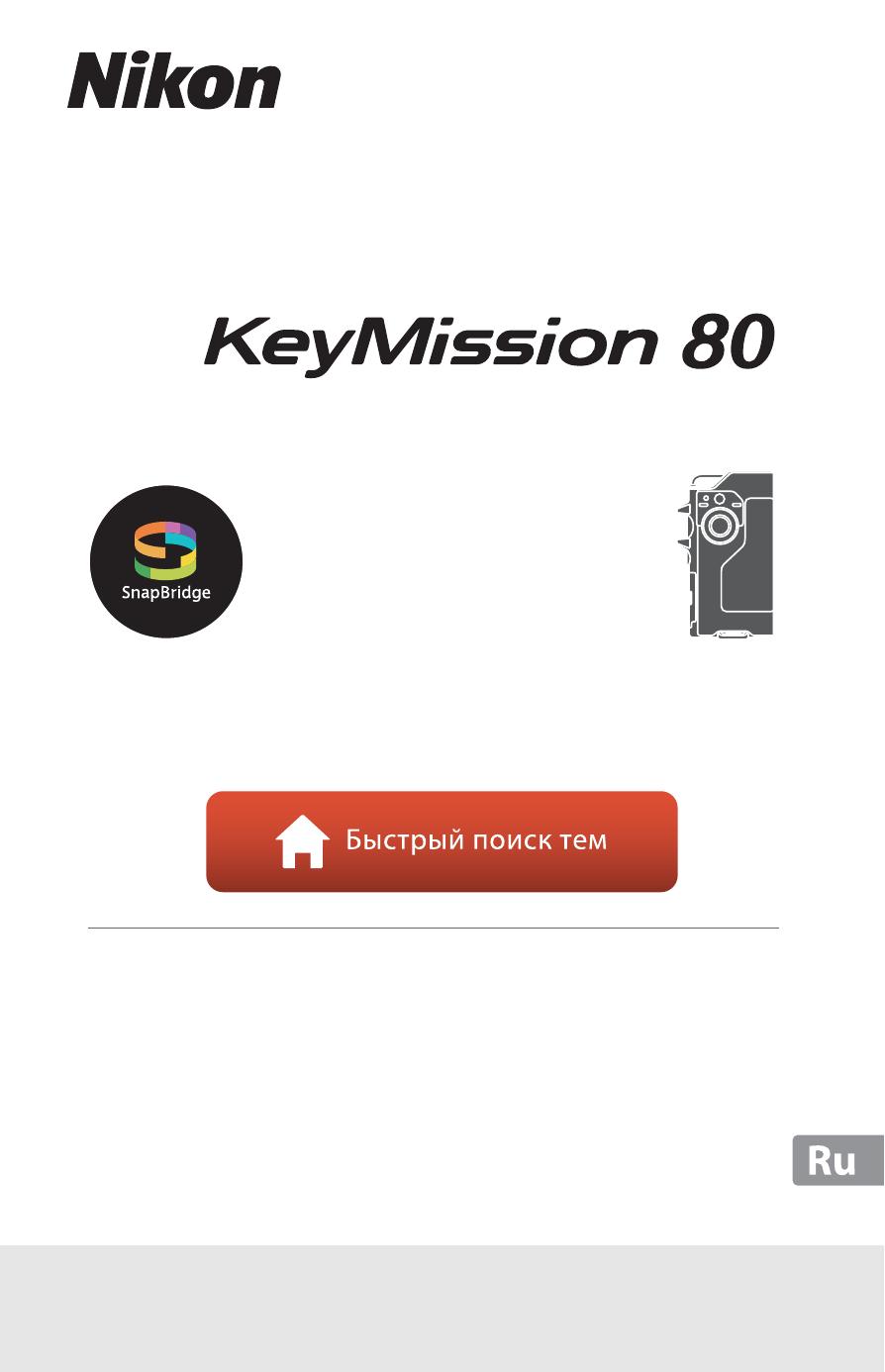 Инструкция nikon d60 формат doc