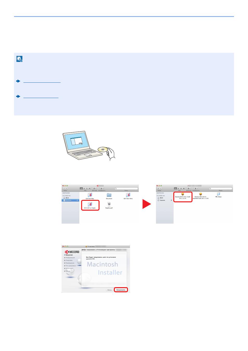 Инструкция пользователю компьютером макинтош