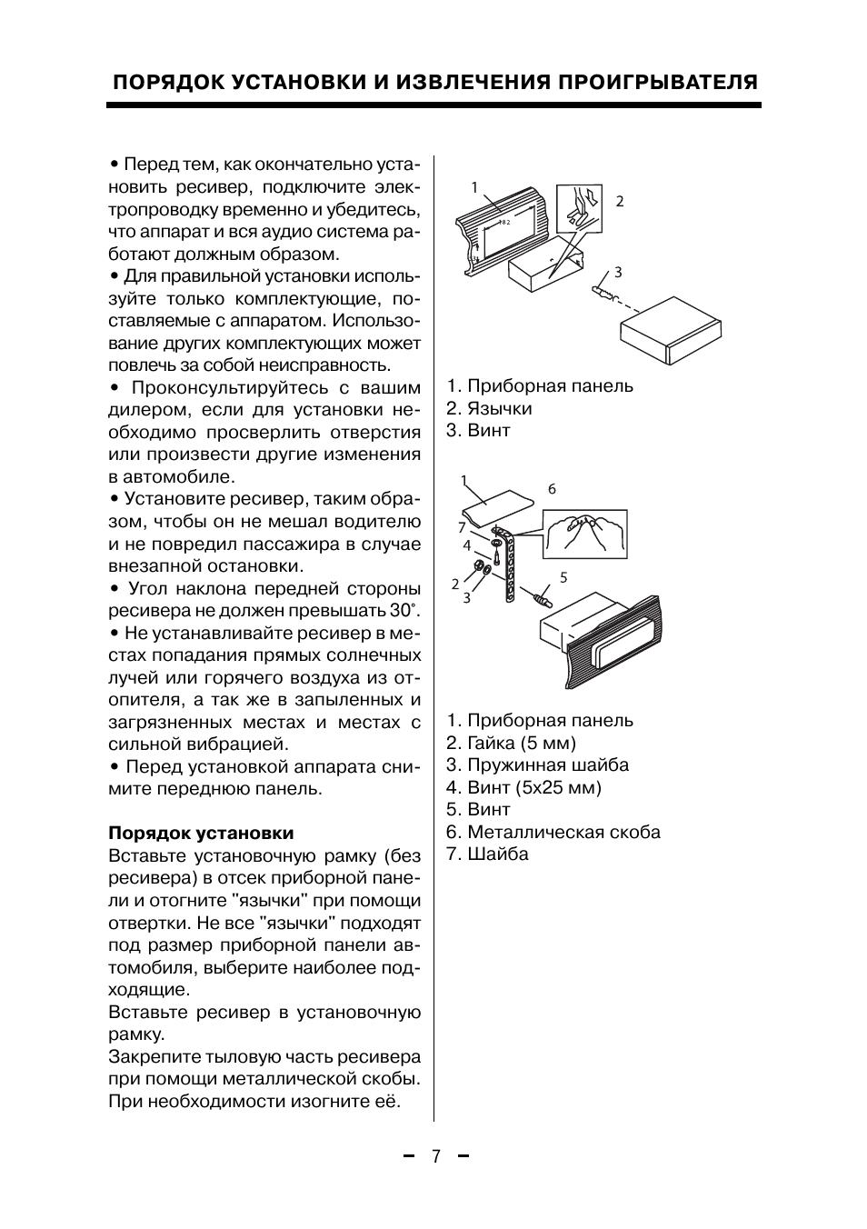 Схема для автомагнитолы mystery 310
