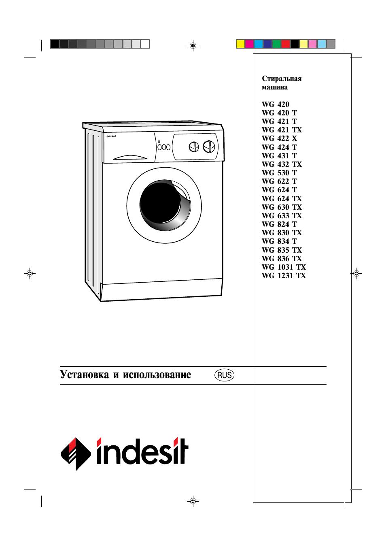 Инструкция indesit wg 835