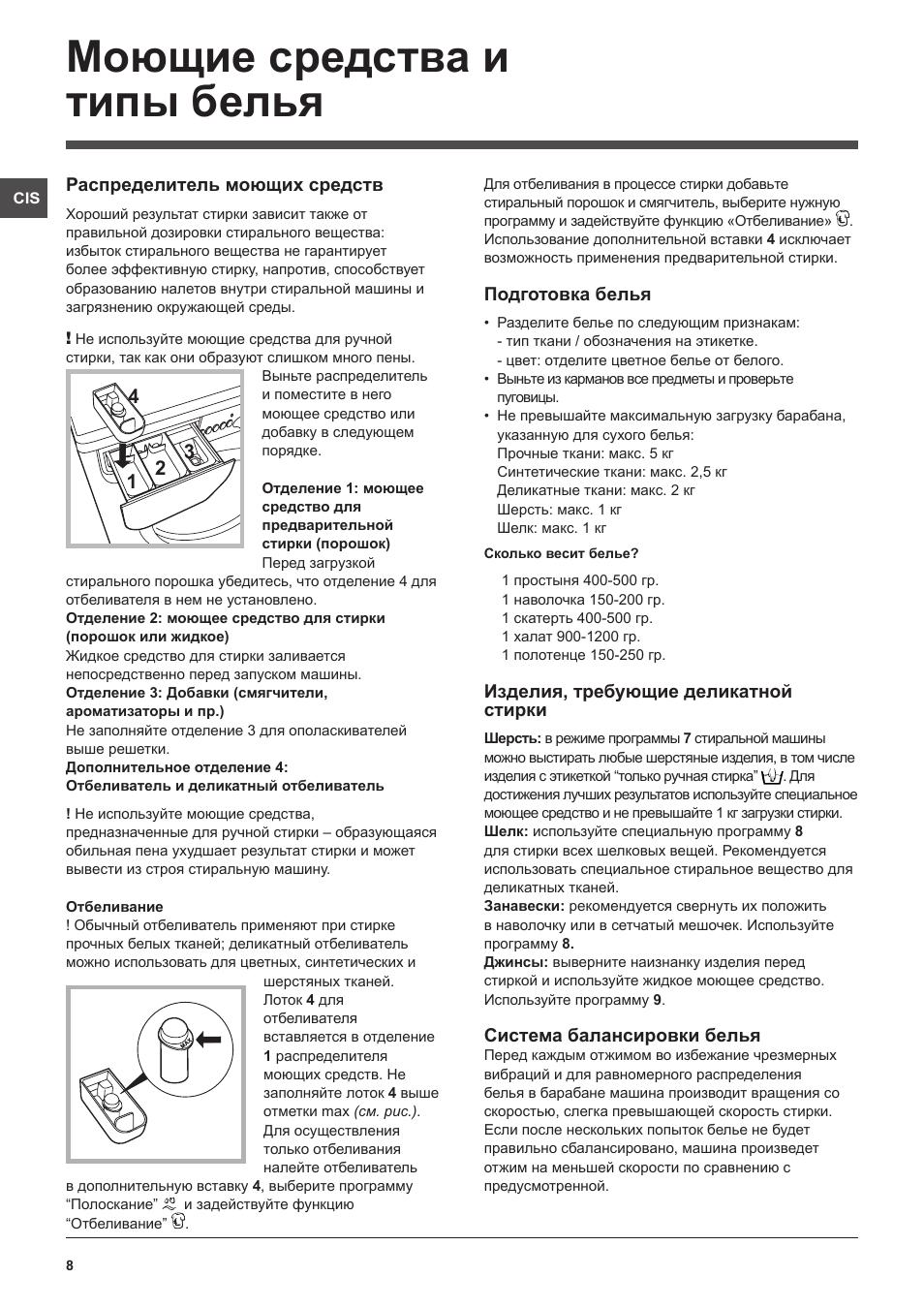 инструкция indesit iwc 71251