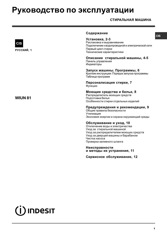 Инструкция indesit wgs638tx
