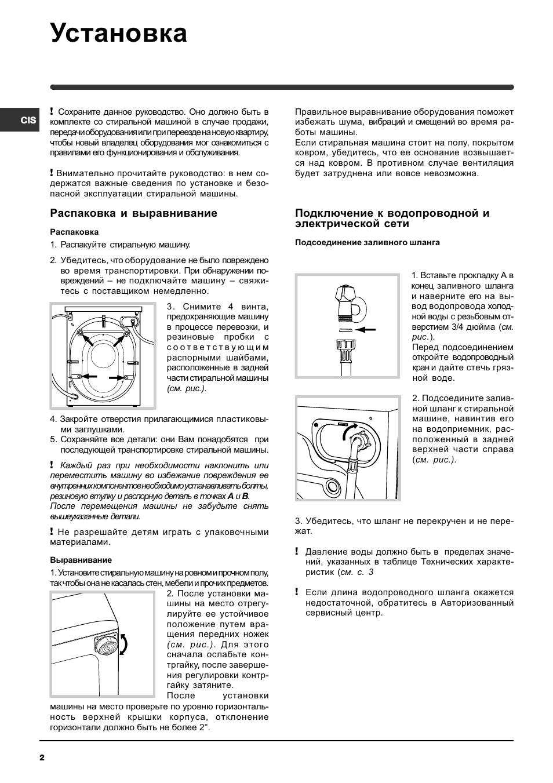 Инструкция К Стиральным Машинам