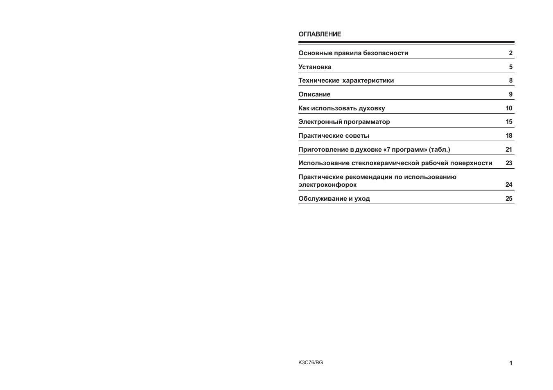 Инструкция indesit k3c76 bg бесплатно