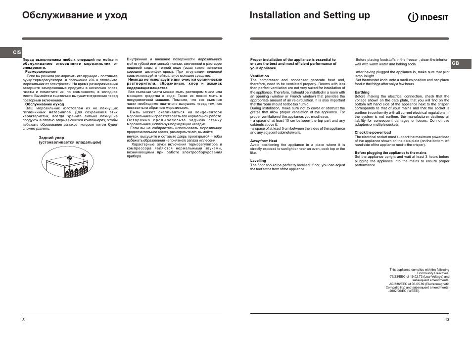 инструкция к морозильной камере индезит sfr 167