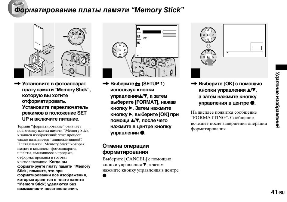 бесплатно как отформатировать карту памяти для фотоаппарата тематики