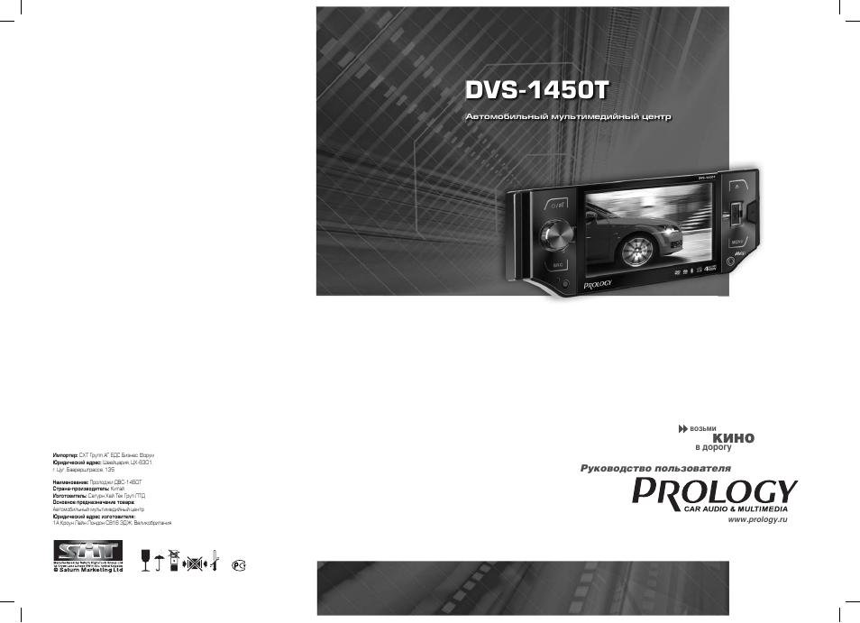 Prology Dvs 1450t Инструкция - фото 6