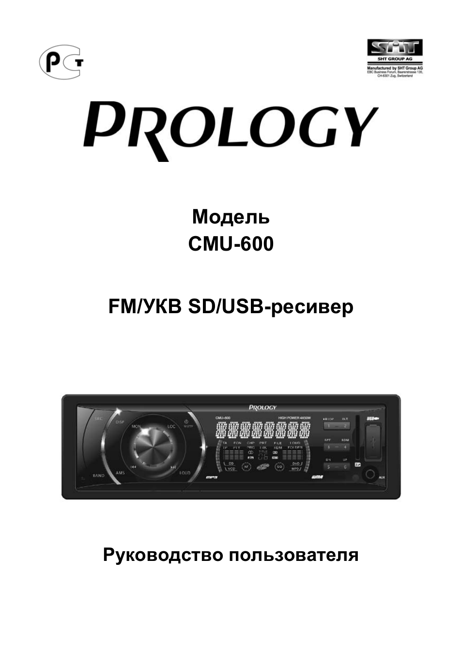 Инструкция по эксплуатации автомагнитола prology