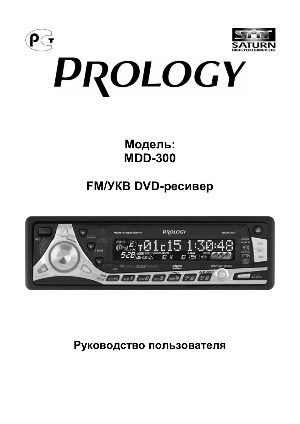 Инструкция на prology mdd 300