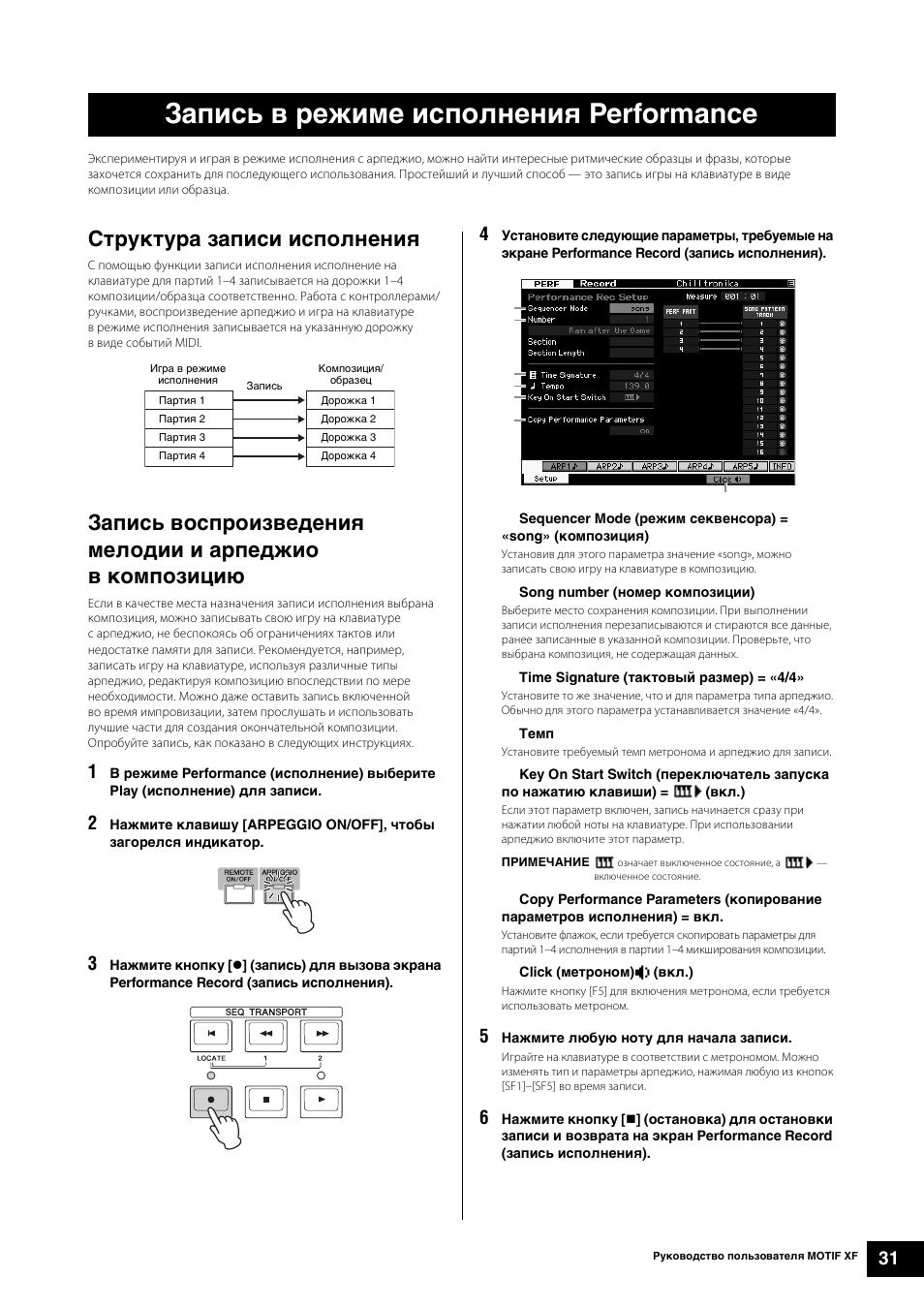 инструкция по эксплуатации мотиф xf6
