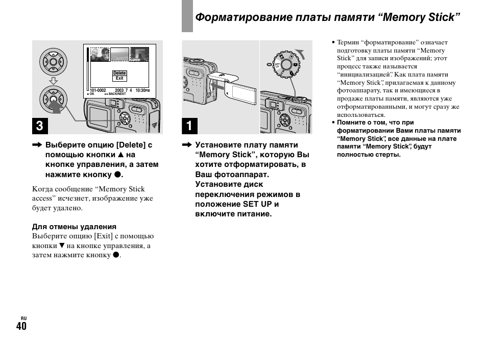 ошибка форматирования карты памяти на фотоаппарате выкладывать