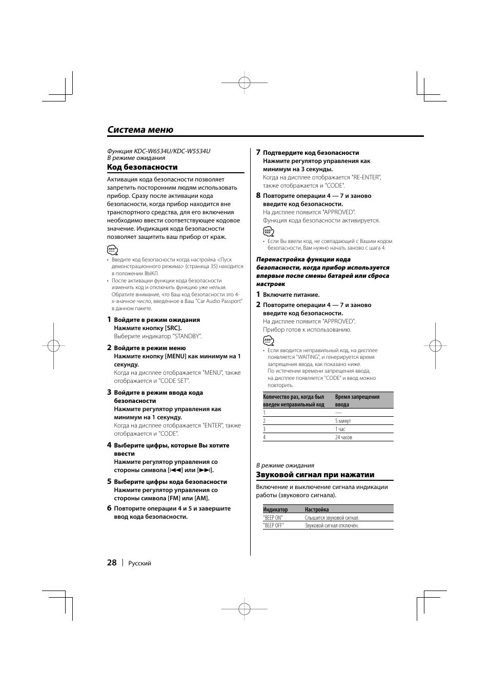 Инструкцию по эксплуатации kenwood
