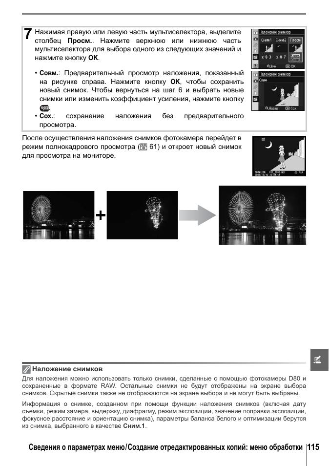 Инструкция по эксплуатации nikon d80
