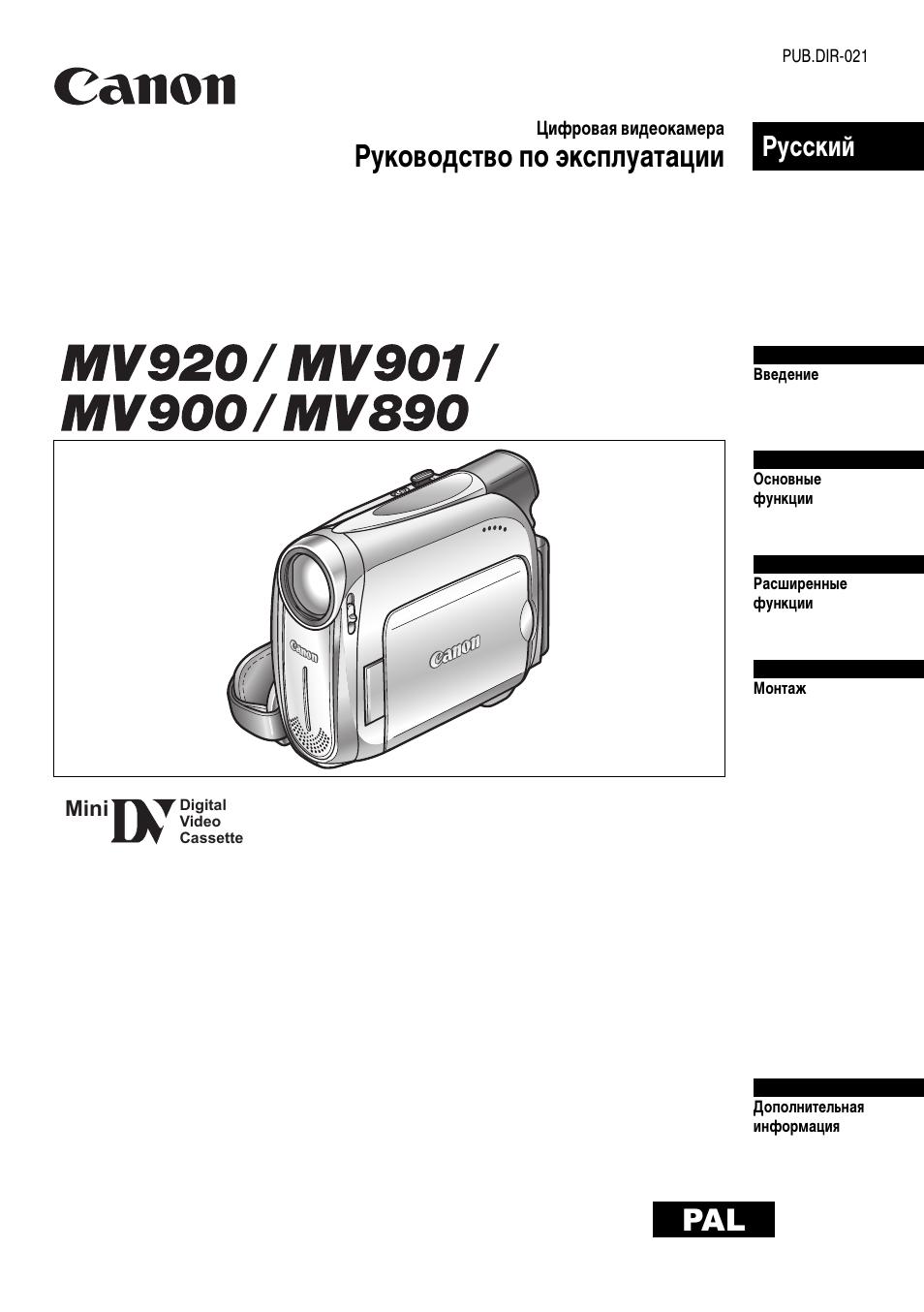 Canon ds126171 инструкция по пользованию
