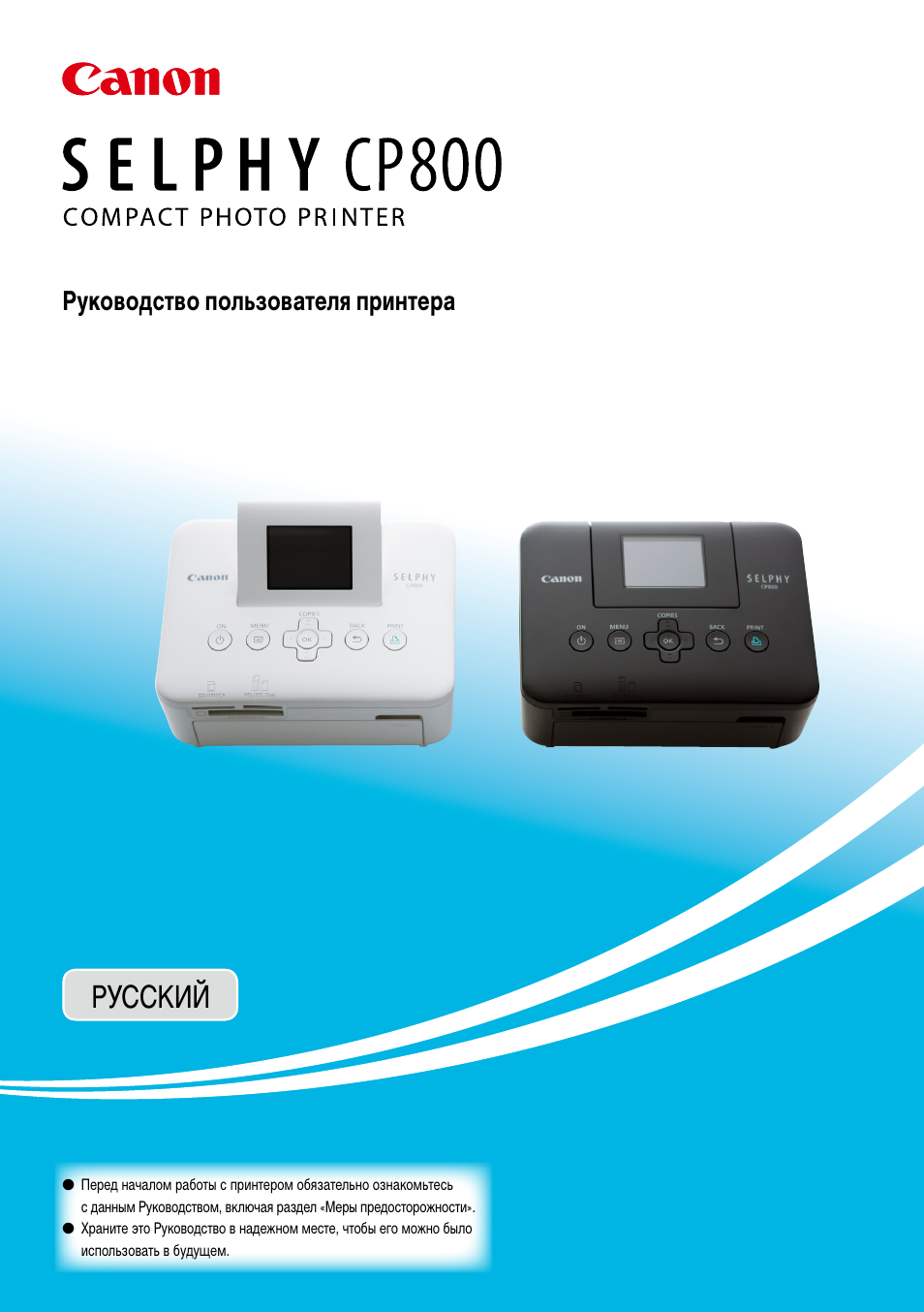 Русские Инструкции Canon Fax