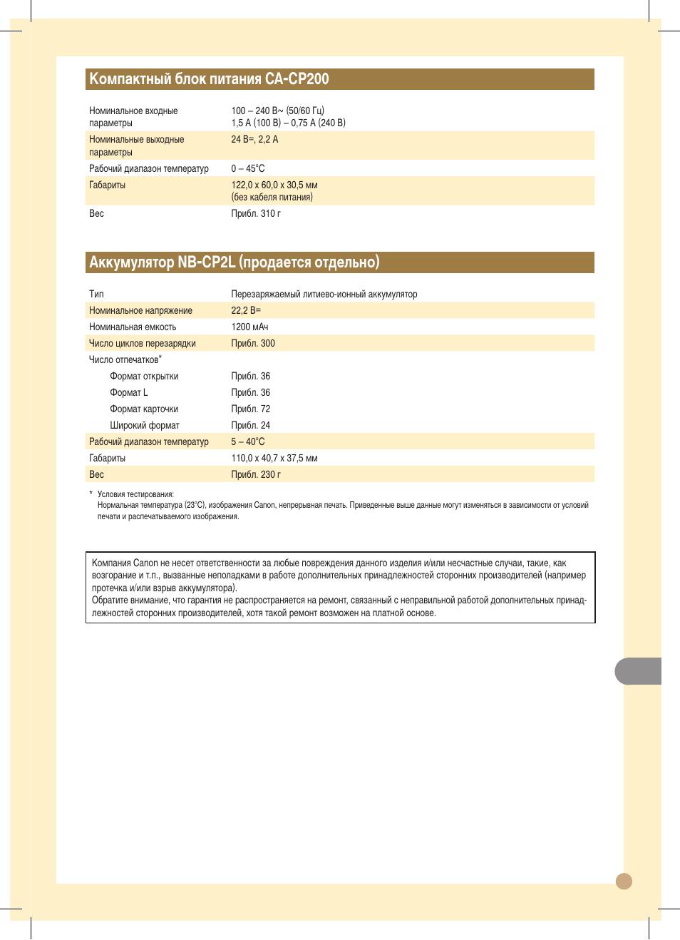 Компактный блок питания ca-cp200, Аккумулятор nb-cp2l (продается отдельно) Инструкция по эксплуатации Canon SELPHY CP-770 Страни