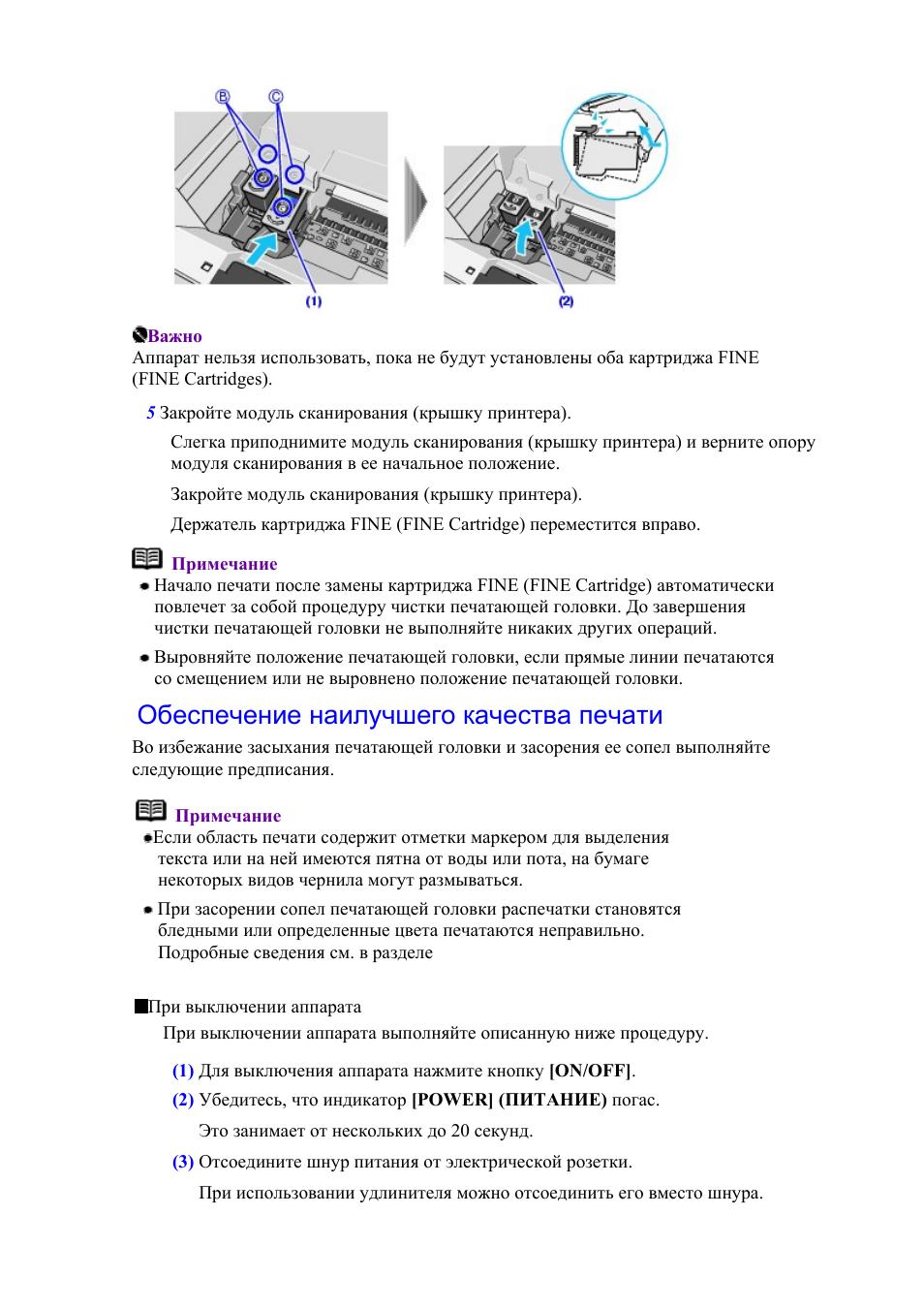 принтер canon pixma mp140 инструкция на русском