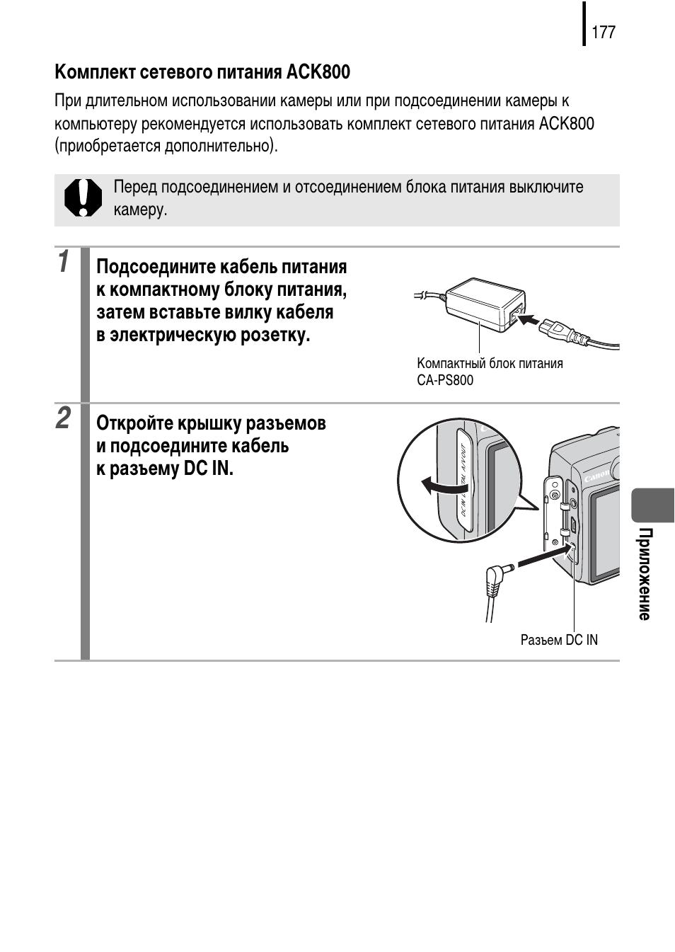Powershot A590 инструкция по эксплуатации