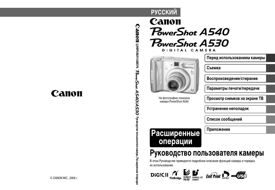 canon powershot elph 135 instruction manual pdf