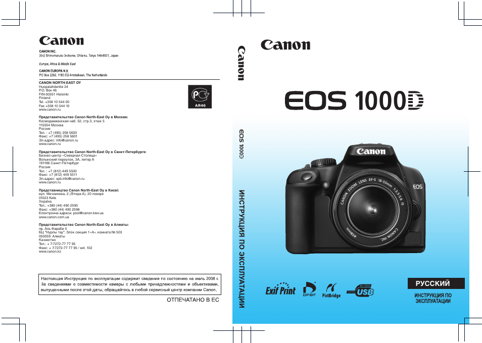 Canon 1000d Pdf