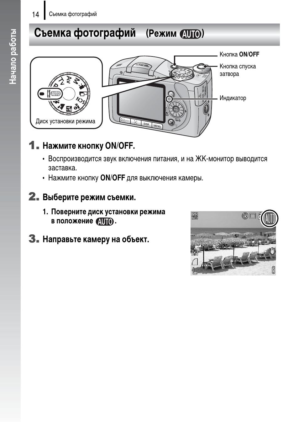 Как фотографировать в режиме мануал определения