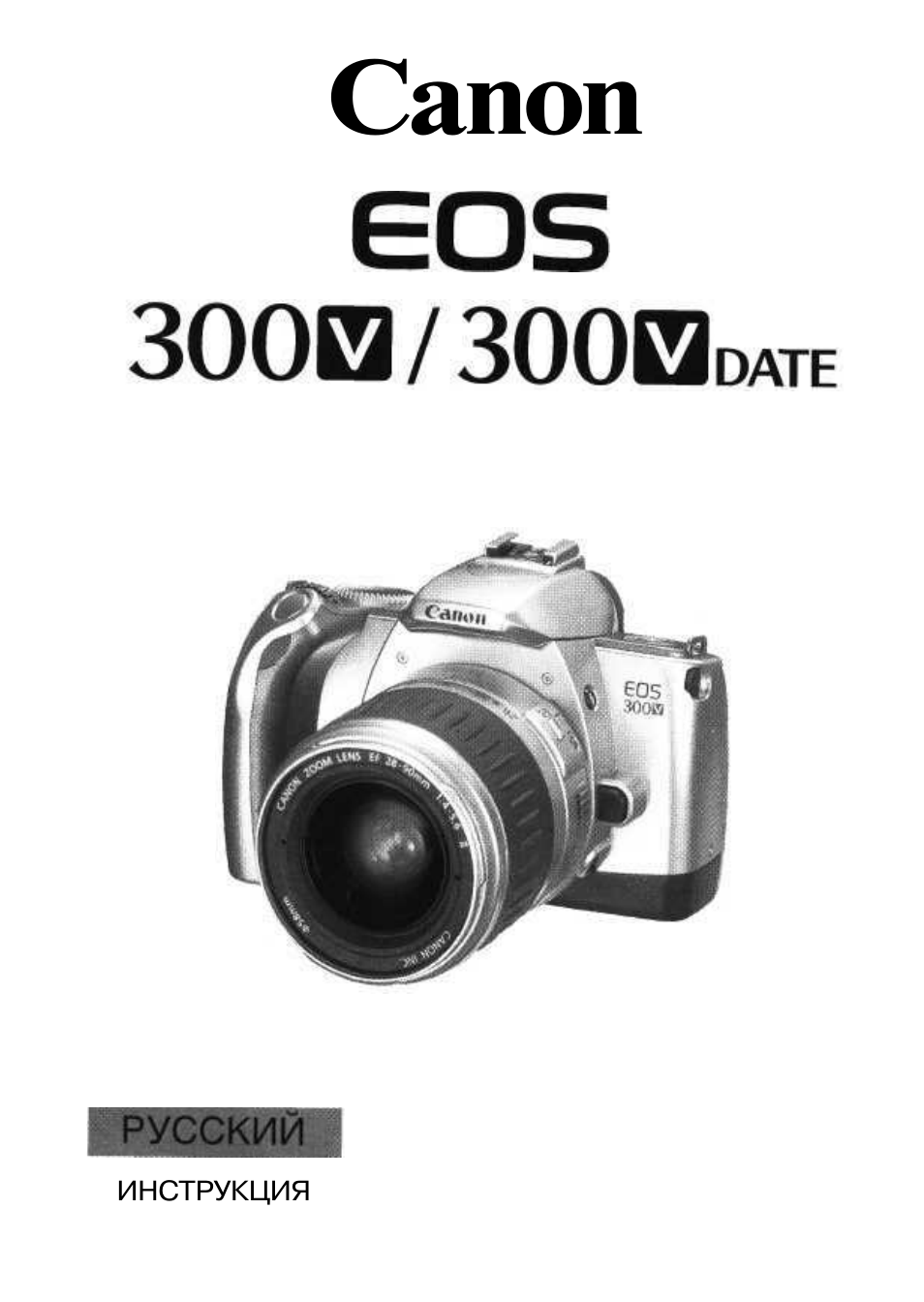 Инструкция пользователя canon eos 300v