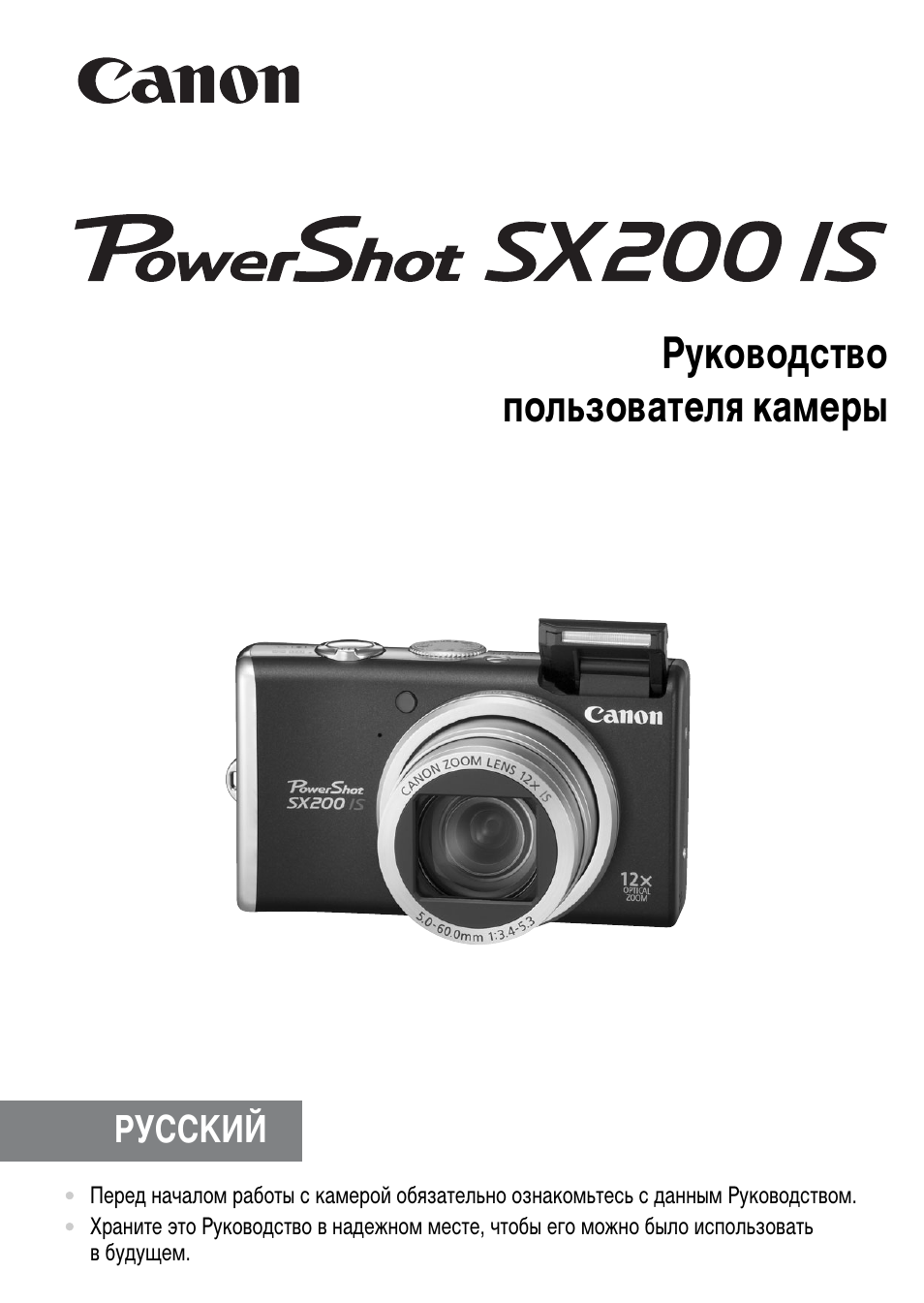 Инструкция canon sx200 is powershot