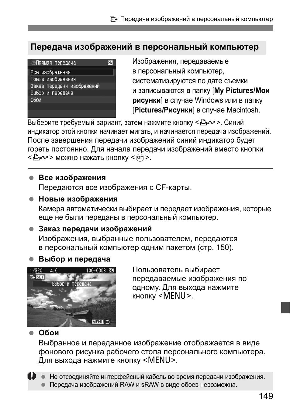 Передача изображений в персональный компьютер | Инструкция