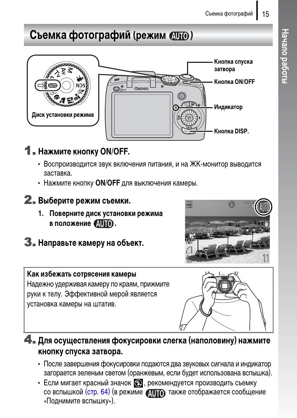 как фотографировать в режиме мануал отделкой имеет как