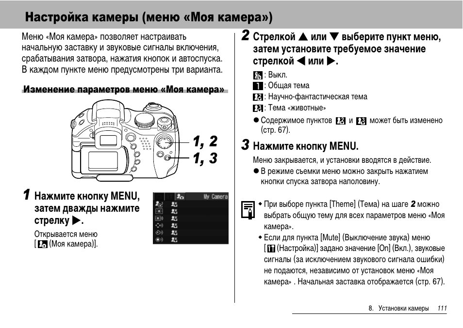 Инструкция фотоаппарата кэнон