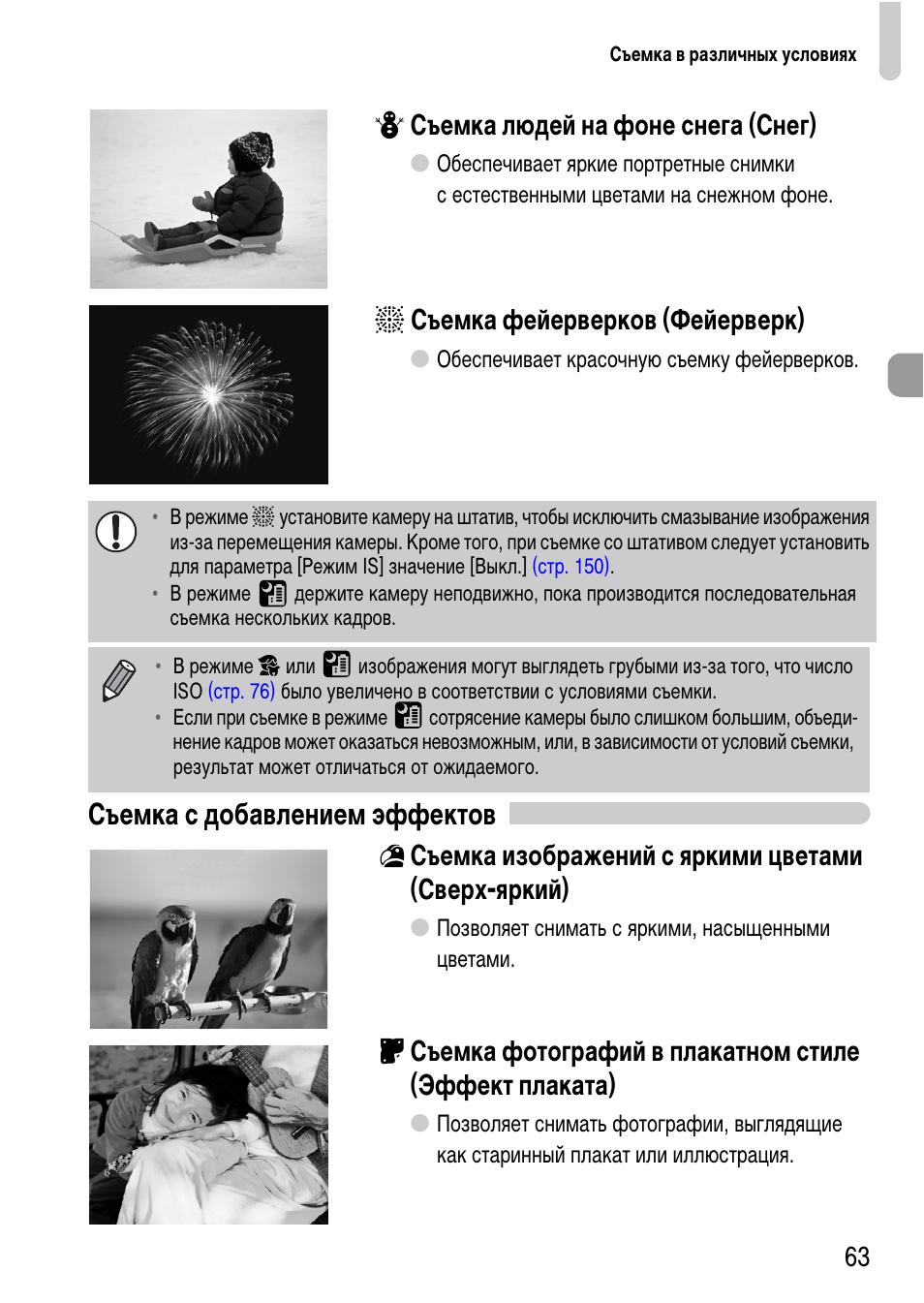 Параметры фотоаппарата для съемки фейерверков