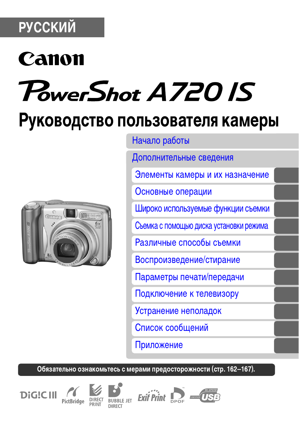 canon powershot s5 is user guide basic user manual. Black Bedroom Furniture Sets. Home Design Ideas
