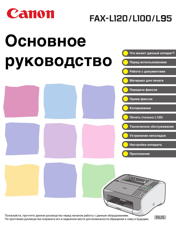 инструкция по пользованию факсом canon f147400