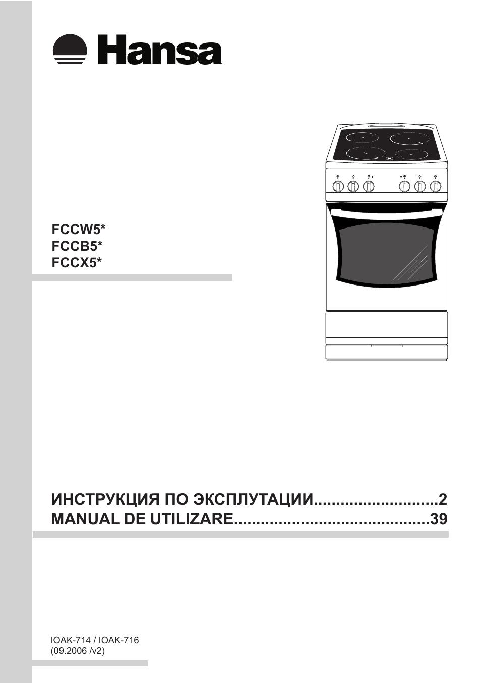 hansa fccx 5201 4010 инструкция