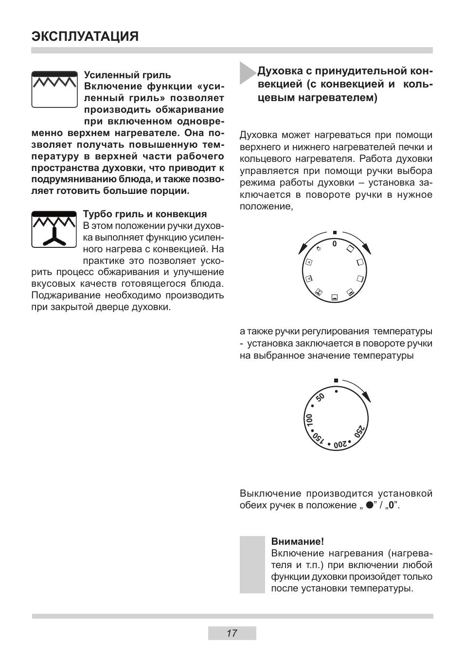 плита hansa инструкция по применению духовки гриль