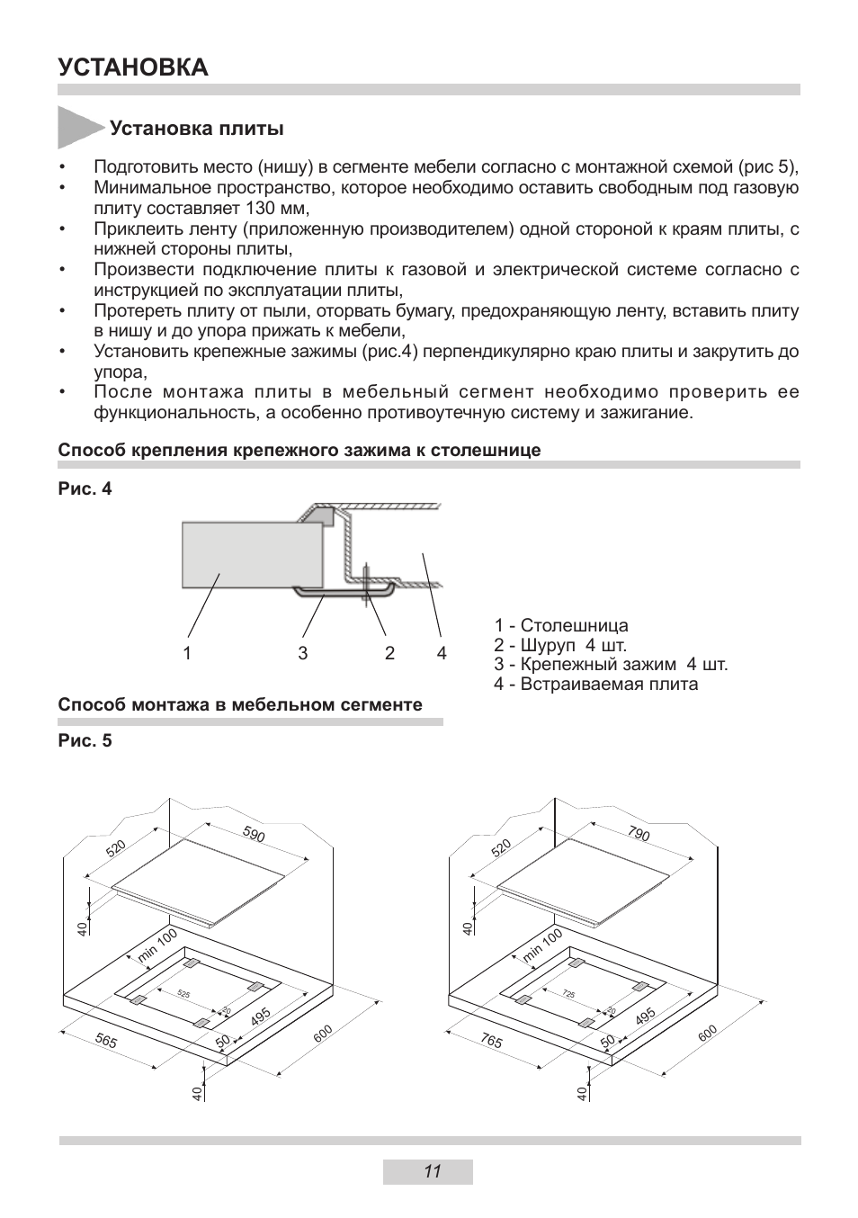 газовая плита hansa инструкция