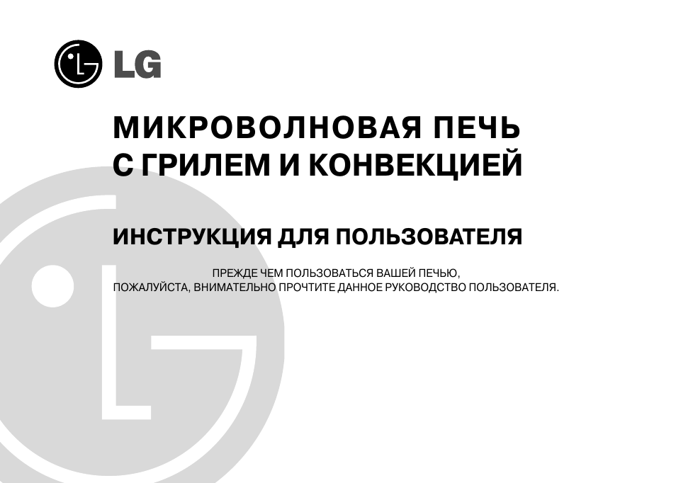 Lg mc 7646gqs инструкция скачать