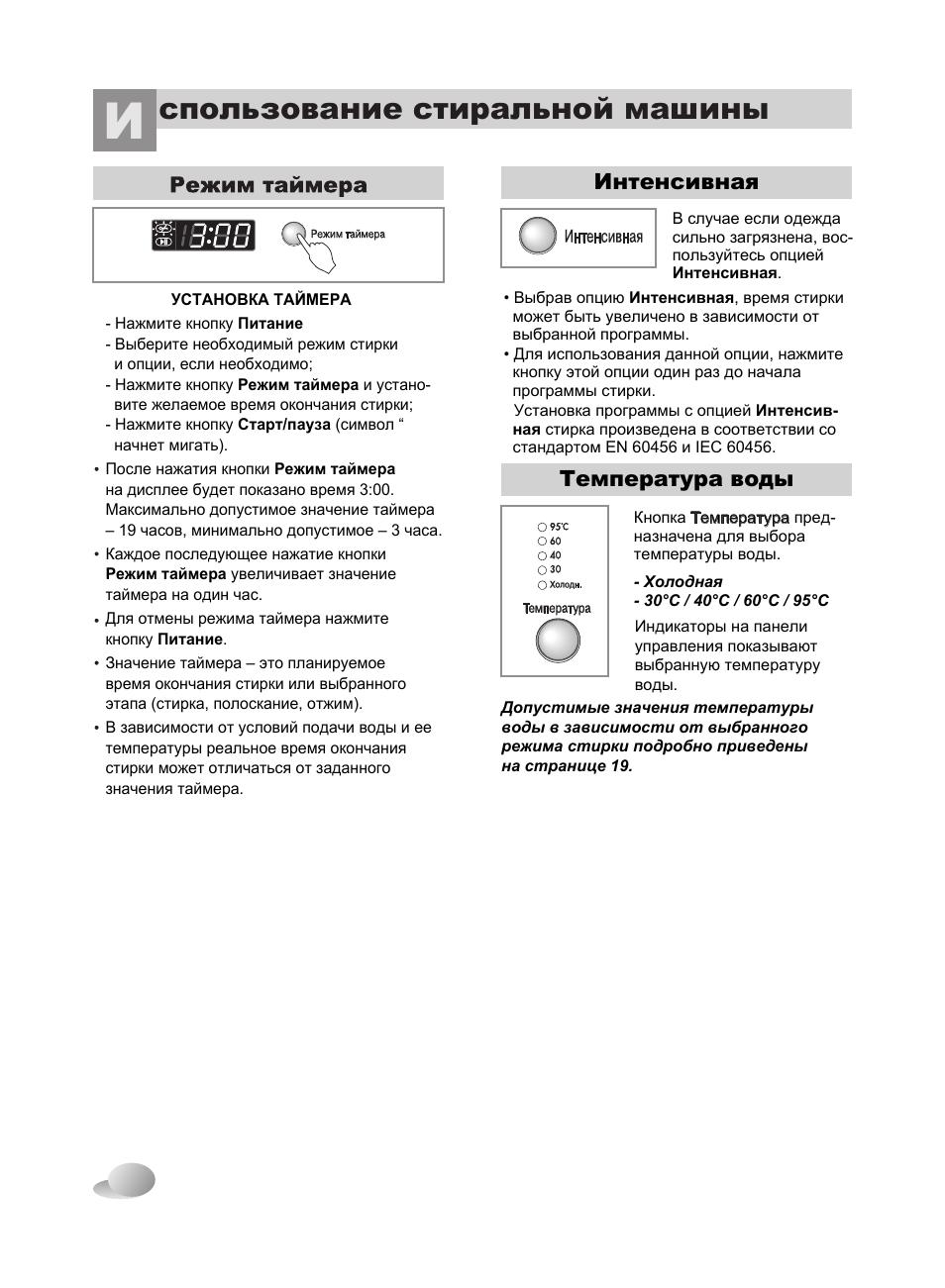 стиральная машина lg 1256md инструкция
