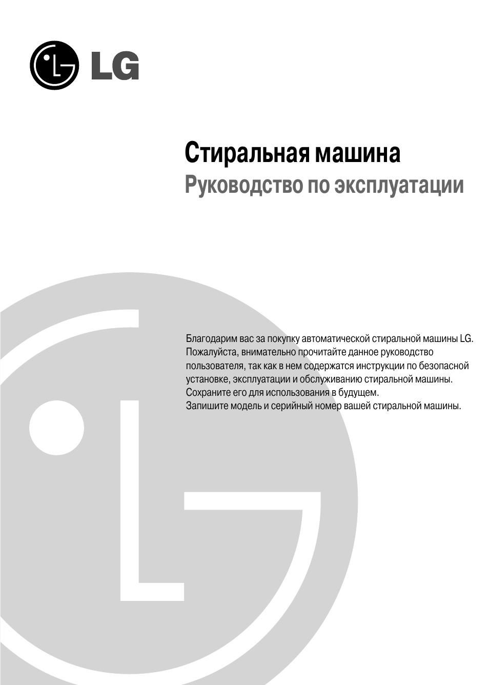 инструкция стиральной машины lg wd 801 60nup