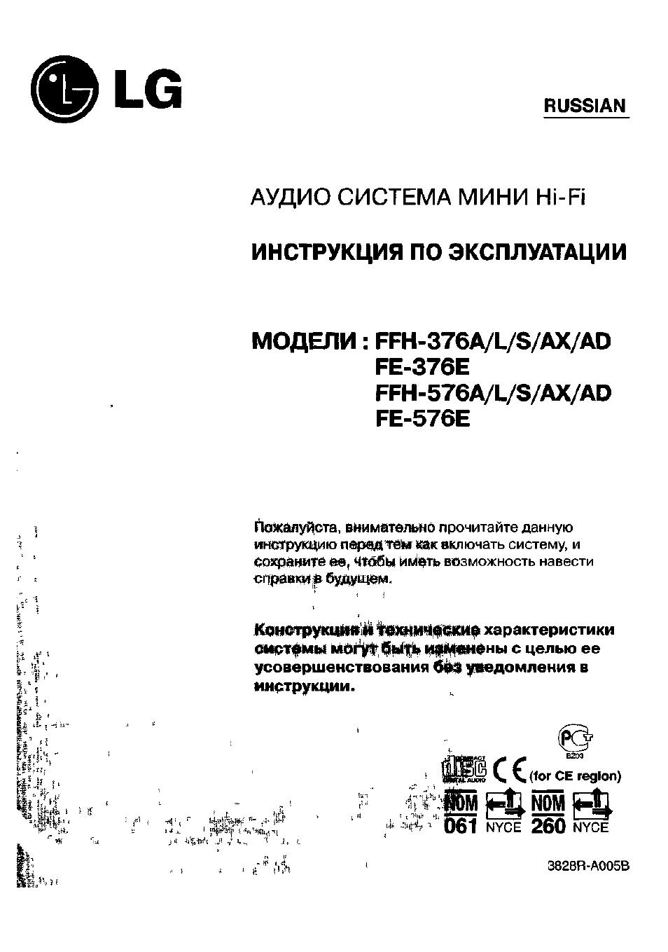 lg ffh-2000ax инструкция
