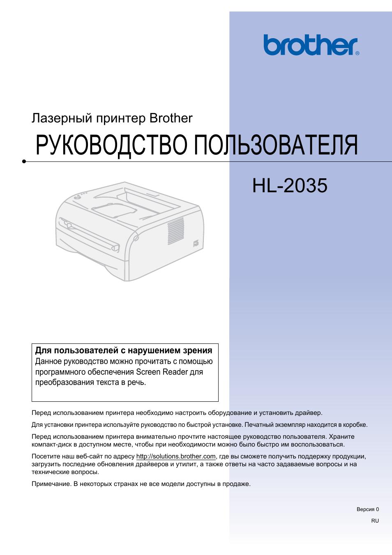Скачать драйвер для принтера brother 2035r