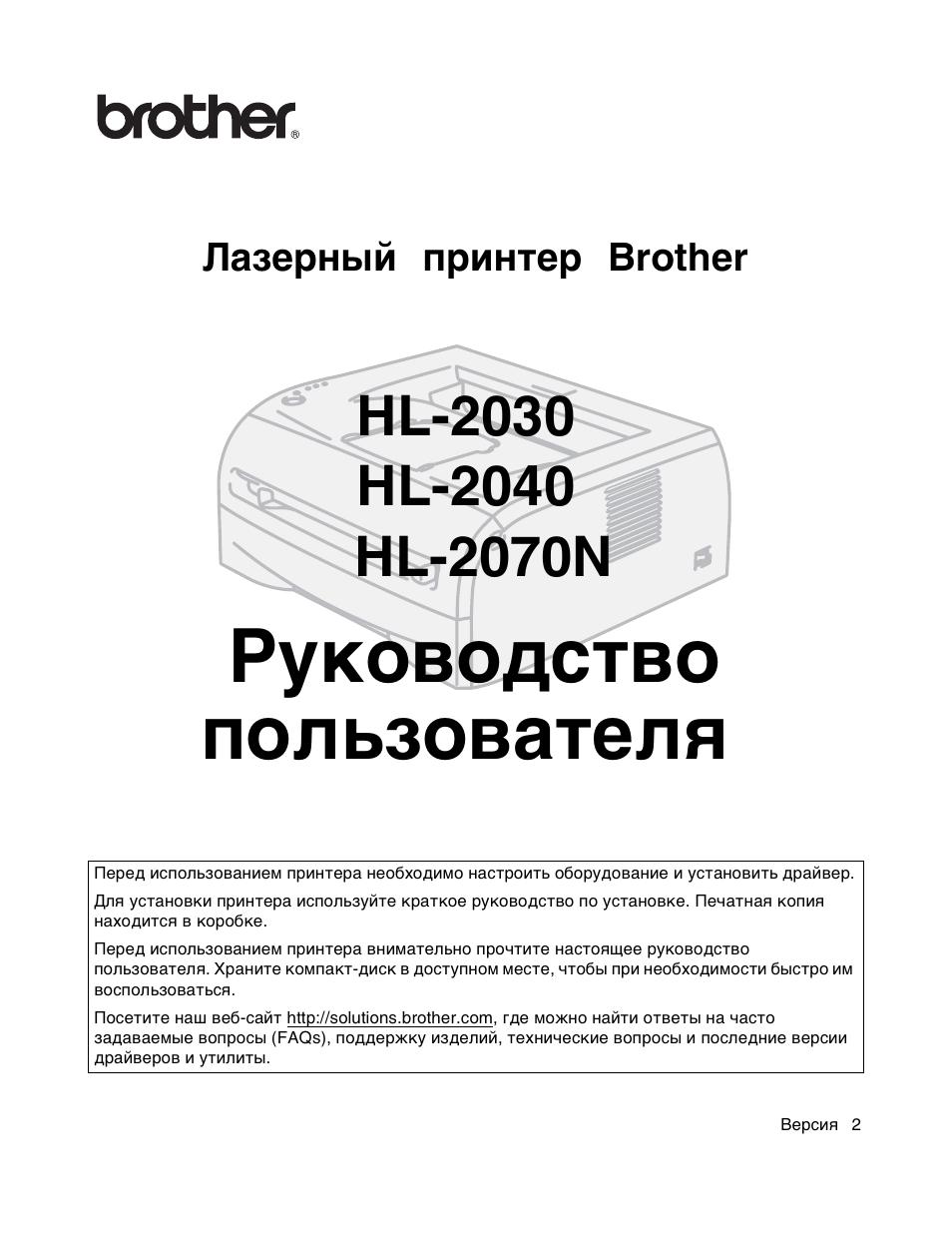brother hl 2030r 105. Black Bedroom Furniture Sets. Home Design Ideas