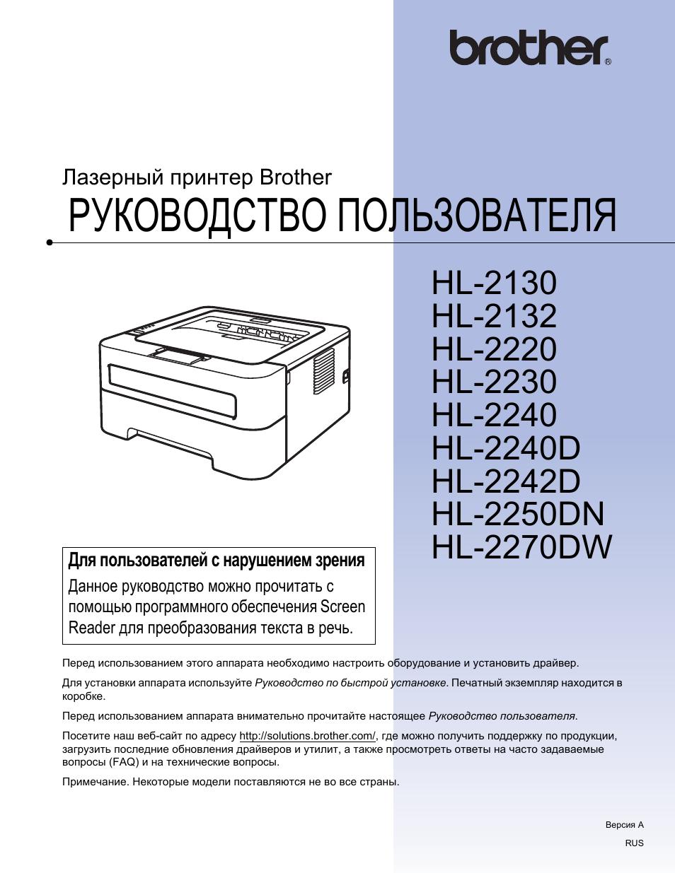 Скачать драйвер для принтера brother hl 2130