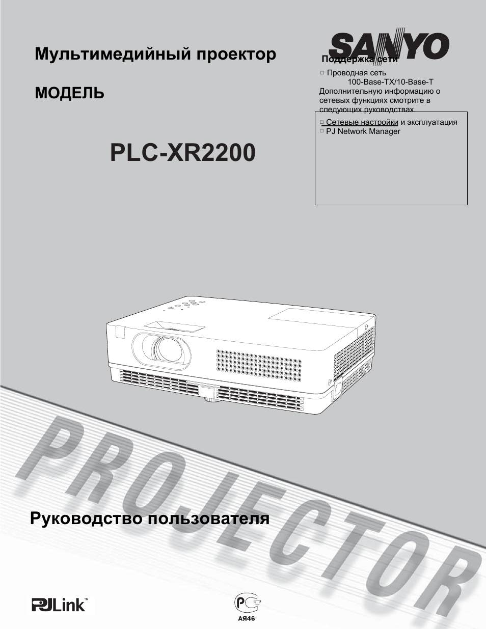 Инструкция по пользованию мультимедийным проектором